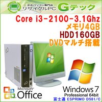 ■型番 ESPRIMO D581/C  ■OS Windows7 Professional 64bi...
