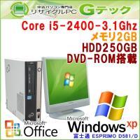 強力なCore i3プロセッサ搭載のWindows XPデスク。XPとしては最高クラスの性能を誇って...