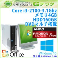■型番 ESPRIMO D581/C  ■OS Windows10 Home 64bit (MAR)...