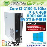 ■型番 ESPRIMO D581/C  ■OS Windows10 Home 64bit (MAR)...