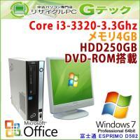 ■型番 ESPRIMO E582/F  ■OS Windows7 Professional 64bi...