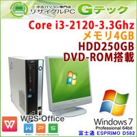 ■型番 ESPRIMO D582/E  ■OS Windows7 Professional 64bi...
