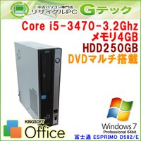 第3世代型のCore i5を搭載した富士通スリムタイプデスクトップ。現行で売られているパソコンにも十...