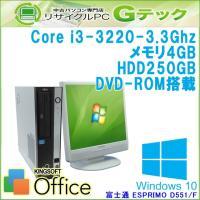 強力なCore i3プロセッサを搭載した富士通スリムタイプデスクトップパソコン。現行で売られているP...