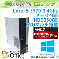 ■型番 ESPRIMO D582/F  ■OS Windows10 Home 64bit (MAR)...