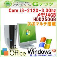 強力なCore i3プロセッサ搭載のWindows XPデスク。XPとしては最高クラスのCPU、メモ...