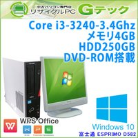 ■型番 ESPRIMO D582/G  ■OS Windows10 Home 64bit (MAR)...