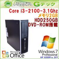 カスタム性に優れたHPのスリムタイプデスクトップパソコン。高クロックなCore i3プロセッサ搭載モ...