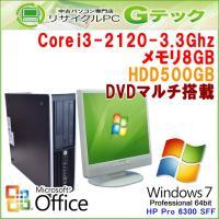 拡張性に優れたHPの高性能スリムデスク。Core i3+メモリ8GB構成なので現行で売られているパソ...