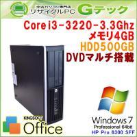第3世代型の高速Core i3プロセッサを搭載したHP スリムタイプデスクトップ。現行で売られている...