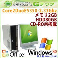 デュアルコアプロセッサ搭載でお買い得なWindows XPデスクトップ。オフライン用パソコンとして最...