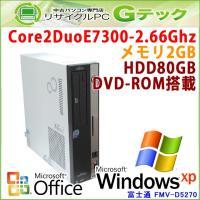 強力なCore2Duoを搭載した富士通デスク。XPとしては上位のモデルとなっています。XPでなければ...