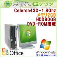 Windows Vista搭載のお求めやすい価格のデスクトップパソコン。スペック問わずでとりあえずネ...