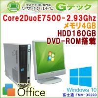 コストパフォーマンスに優れたWindows10デスクトップ。大容量メモリに第2世代型のCore2を搭...