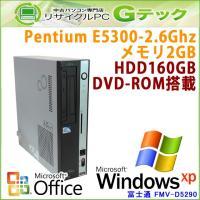 高性能なCore2Duoプロセッサ搭載の富士通スリムデスク。Windows XPパソコンとしては上位...