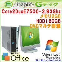 快適に使えるスペックを備えたWindows7デスク。Core2Duoプロセッサの第2世代版を搭載して...