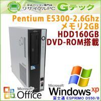 ■型番 ESPRIMO D530/A  ■OS WindowsXP Professional 32b...