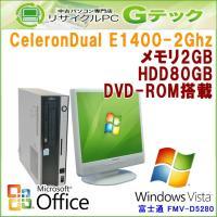 Vista搭載のお求めやすい価格のデスクトップパソコン。スペック問わずでとりあえずネットができるパソ...