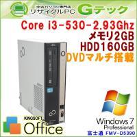 普段使用に最適な性能のお買い得なデスクトップパソコン。Core i3+DDR3メモリ2GBの構成なの...