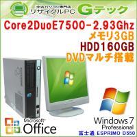 高性能デュアルコアプロセッサを搭載したスリムタイプデスク。DVD書き込みができる多機能モデルです。デ...
