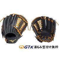 ミズノ 1AJGR18820 ベリフニ 2019年モデル 一般軟式用グラブ サイズ12 外野手向け グローブ 野球 軟式 型付け無料 GTK