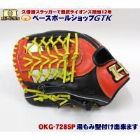 ハイゴールド 限定軟式用グラブ OKG-728SP ファイヤーオレンジ×ブラック 外野手用 グローブ 野球 軟式