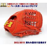 ハイゴールド 限定硬式グラブ SKG-3615 ファイヤーオレンジ 三塁・オールラウンド用 グローブ 高校野球対応