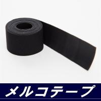 商品名:メルコテープ サイズ:巾2cm×長さ100cm カラー:ブラック ※郵送のためポストに投函さ...
