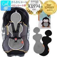 ベビーシートに乗ったお子様が快適に過ごすための「さらさらシート」。メッシュ→断熱材→メッシュの3層構...