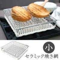 ロングセラーのセラミック焼き網です。 セラミックの発する遠赤外線には、食材の水分を逃さず、旨味を閉じ...