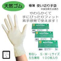 天然ゴム 使いすて手袋 極薄 粉なしタイプ 100枚入り S・M・Lサイズ