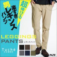 GUNZE グンゼ/Tuche トゥシェ/超伸びレーヨン混メンズレギンスパンツ トゥシェオム 紳士/年間レギパン/TZF005