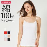 GUNZE(グンゼ)/theGUNZE(ザグンゼ)/【STANDARD】キャミソール(レディース)/綿100% 天然素材/婦人肌着/CK2056N/M~LL