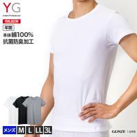 綿100% グンゼ YG 半袖 Tシャツ メンズ インナー GUNZE 男性下着/クルーネックTシャツ(紳士)/年間シャツ/YV0013N