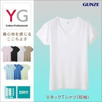 グンゼ YG Vネック Tシャツ 半袖   2014年デビューした新YGブランドの吸汗速乾シリーズの...
