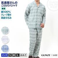 GUNZE(グンゼ)/パジャマ 長袖長パンツ(メンズ)/綿100% 天然素材 サラッとした肌触り/吸汗速乾 涼しい 汗対策/紳士パジャマ/SF2350/M~L
