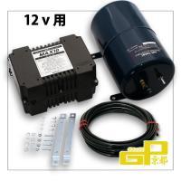 12V 全自動コンプレッサーとタンクとチューブホースのセットです。  ●商品名:12vホーンマックス...