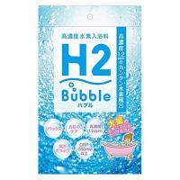 ガウラ 水素入浴料「H2Bubble」バブルスバスパウダーお試しパック(5回分) (入浴剤) 25g×5包