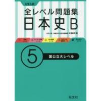 本 ISBN:9784010345221 出版社:旺文社 出版年月:2018年07月 サイズ:77P...