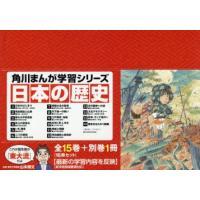 日本の歴史 角川まんが学習シリーズ 16巻セット