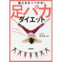 本 ISBN:9784058008928 松井薫/監修 出版社:学研プラス 出版年月:2018年03...