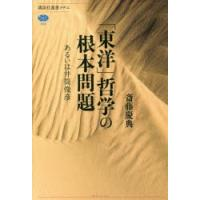 本 ISBN:9784062586719 斎藤慶典/著 出版社:講談社 出版年月:2018年02月 ...