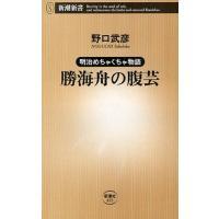 ご注文〜3日後までに発送予定(日曜を除く) 本 ISBN:9784106104558 野口武彦/著 ...