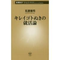 ご注文〜3日後までに発送予定(日曜を除く) 本 ISBN:9784106107016 石渡嶺司/著 ...
