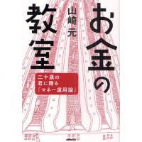 本 ISBN:9784140814741 山崎元/著 出版社:NHK出版 出版年月:2011年05月...