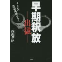 本 ISBN:9784286168586 西山孝昭/著 出版社:文芸社 出版年月:2016年01月 ...