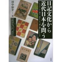 ご注文〜3日後までに発送予定(日曜を除く) 本 ISBN:9784305708885 田中祐介/編 ...