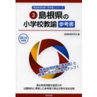 ご注文〜3日後までに発送予定(日曜を除く) 本 ISBN:9784319436125 協同教育研究会...