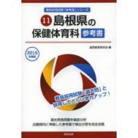 ご注文〜3日後までに発送予定(日曜を除く) 本 ISBN:9784319436200 協同教育研究会...