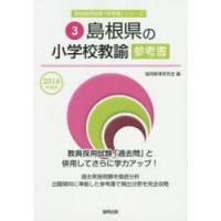 ご注文〜3日後までに発送予定(日曜を除く) 本 ISBN:9784319442256 協同教育研究会...